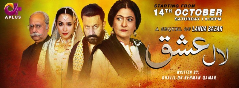 Ramblings of a Pakistani Drama Fan: Laal Ishq - Catch Up