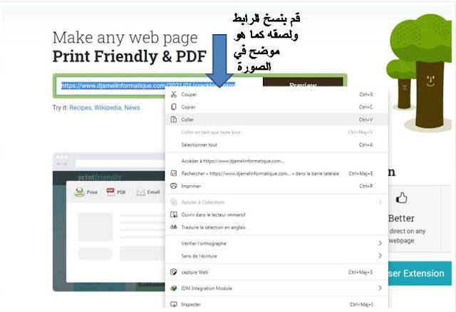 طريقة طباعة أي صفحة ويب بشكل كامل وحذف أي عناصر غير مرغوب فيها بكل بساطة
