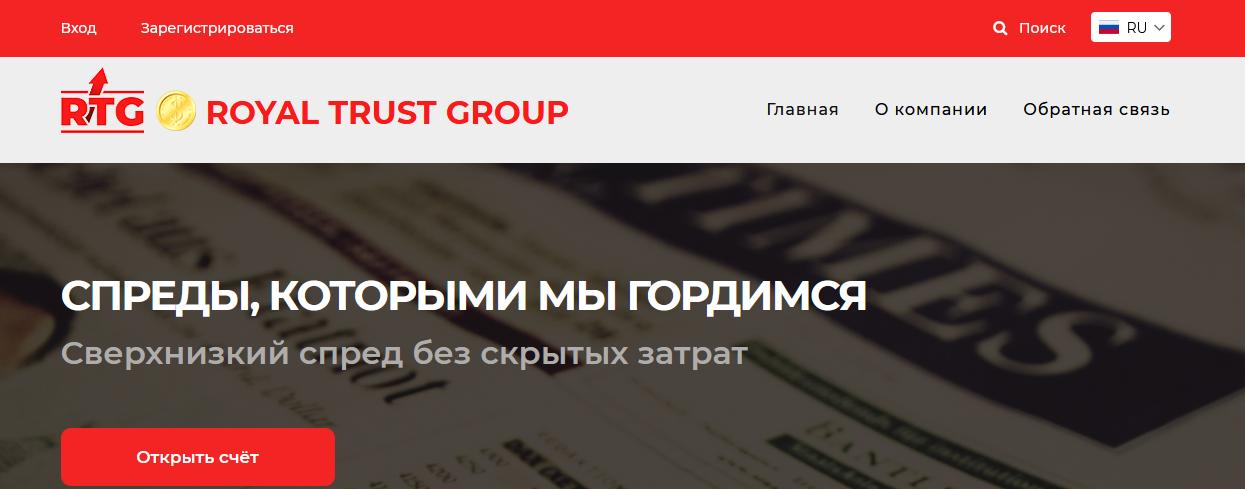 Мошеннический сайт royal-trust-group.com – Отзывы, развод. Компания Royal Trust Group мошенники