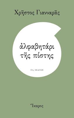 http://ikarosbooks.gr/656-alfabitari-tis-pistis.html