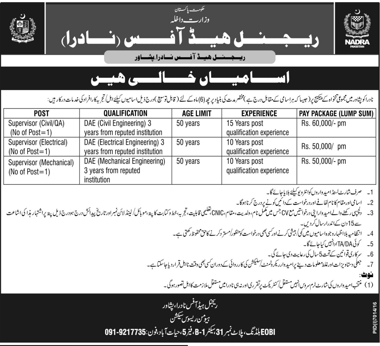 Nadra Jobs In National Database And Registration Authority Peshawar 24 June 2017