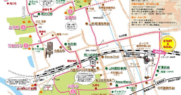 京都散步 紅葉路線2 嵐山篇 - 花小錢去旅行