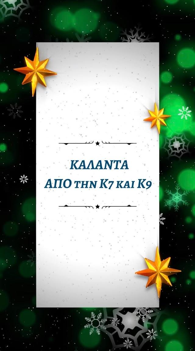 Τα ΚΑΛΑΝΤΑ (των ιδιαίτερων φετινών) Χριστουγέννων ...από τα παιδιά της Κ7 και Κ9 ... και τα παρασκήνιά τους !