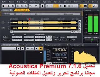 تحميل Acoustica Premium 7.1.6 مجانا برنامج تحرير وتعديل الملفات الصوتية