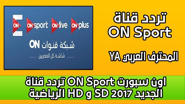 تردد قناة ON Sport اون سبورت الرياضية HD و SD الجديد 2017