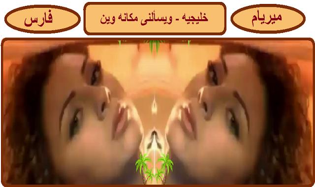 ميريام فارس 2020 | كليب 5- بيسالنى مكانه وين
