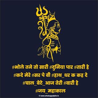 bhole-baba-hindi-status