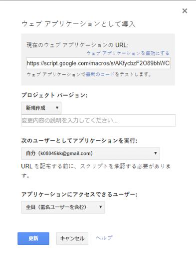 ウェブアプリケーションのURL