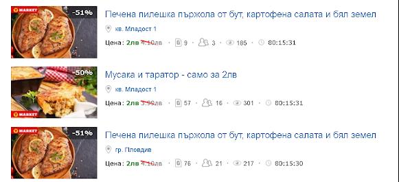 ТМАРКЕТ - ГРАБО ОФЕРТИ