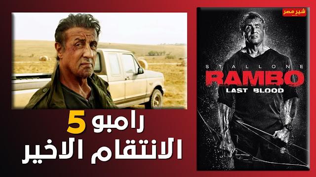 تحميل فيلم Rambo Last Blood مترجم
