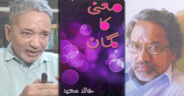 maane-ka-guman-khalid-saeed