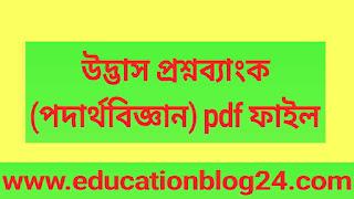 উদ্ভাস প্রশ্নব্যাংক (পদার্থবিজ্ঞান) |Pdf ফাইল