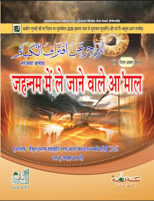 Download: Jahannam me ly Jany Waly Aamal – Volume 1 pdf in Hindi