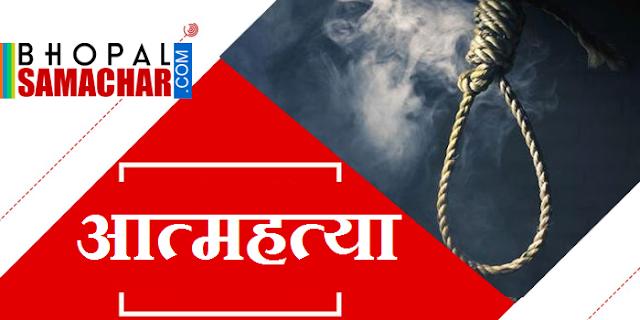 BHOPAL NEWS: ASI सुबह उठे तो बेटा सो रहा था, टॉयलेट से लौटे पर फांसी पर लटका था
