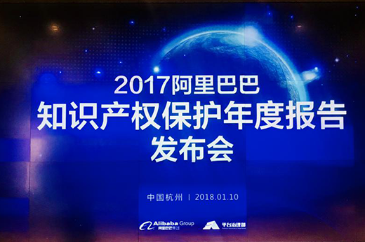 Alibaba Released The 2017 Annual Report On Intellectual Property