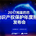 Alibaba released the 2017 Annual Report on Intellectual Property Protection
