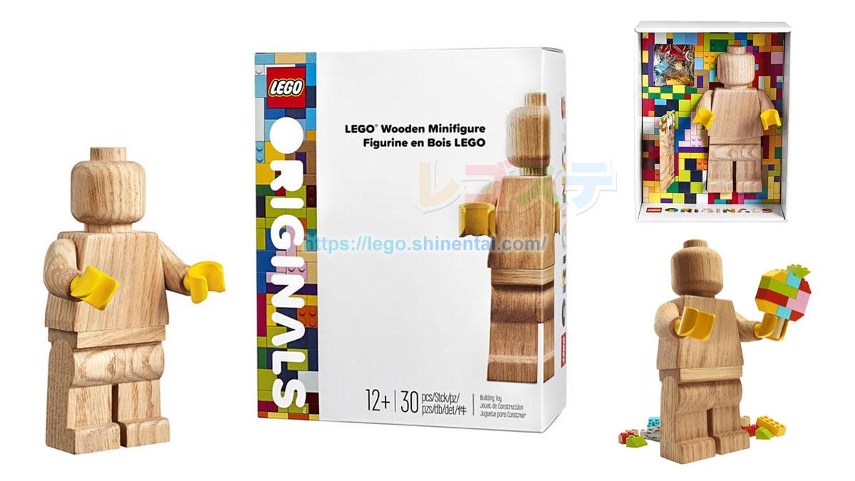 853967 LEGO木製ミニフィギュア:レゴ(LEGO) オリジナル