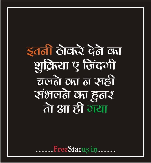 Itani-thokar-Dene-Ka-Shukriya-Ae-Zindagi