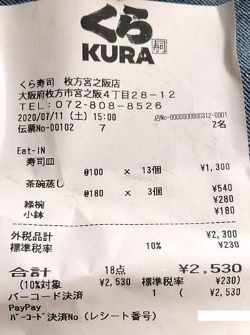 くら寿司 枚方宮之阪店 2020/7/11 飲食のレシート