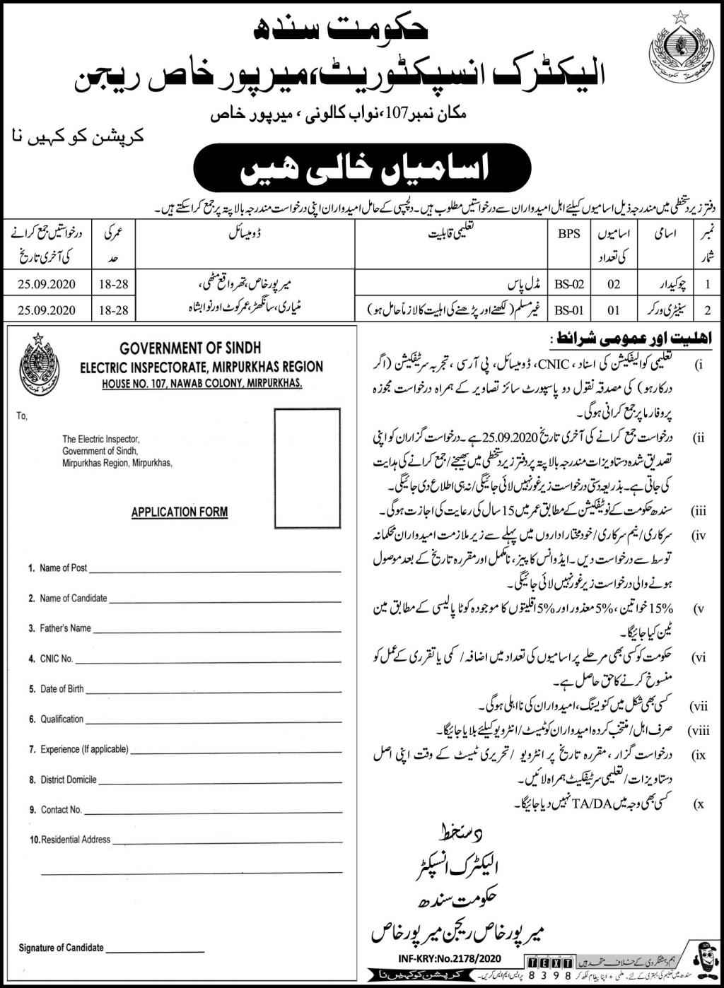 Electric Inspectorate Mirpurkhas Region Jobs 2020