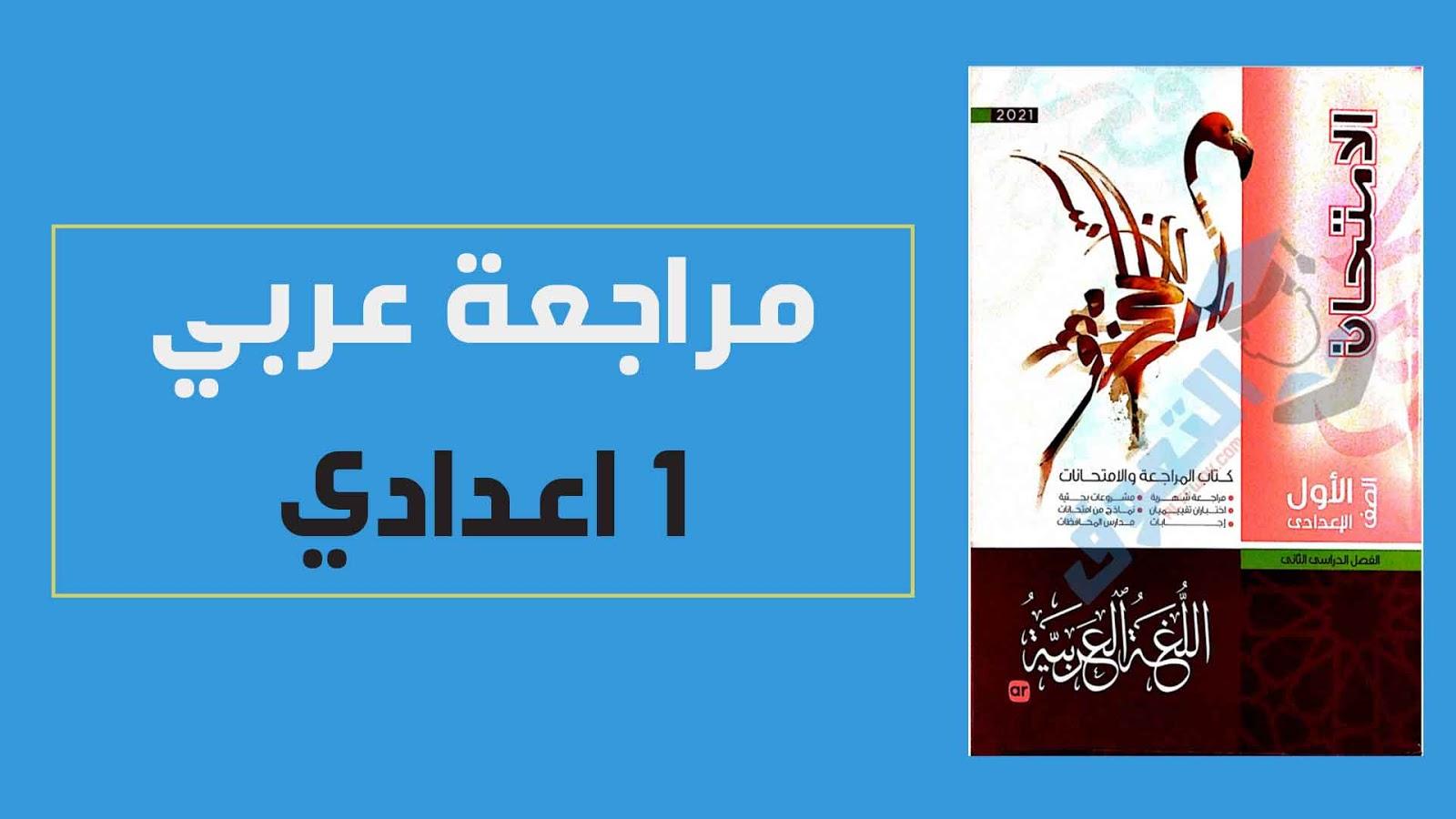 تحميل كتاب الامتحان فى اللغة العربية للصف الاول الاعدادى الترم الثانى 2021 pdf ( كتاب المراجعة المستمرة والامتحانات)