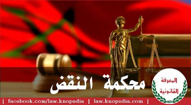 محكمة النقض - المجلس الأعلى للقضاء سابقا