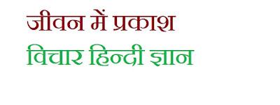 जीवन में प्रकाश विचार हिन्दी ज्ञान