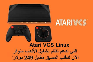 Atari VCS Linux التي تدعم نظام تشغيل الألعاب متوفر الآن للطلب المسبق مقابل 249 دولارًا