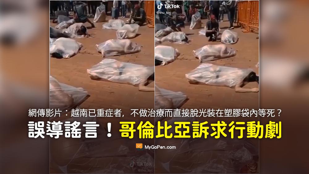 在越南已重症者 醫療單位不做治療而直接將重症者脫光裝在塑膠袋內等死 影片 謠言
