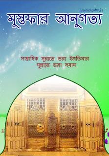 Itaat-e-Mustafa(বাধ্যতা মুস্তাফা) S.A.W.W Bengali Book free Download