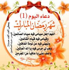 دعاء_اول_يوم_رمضان