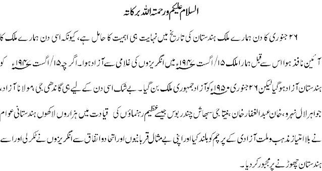 Republic Day Speech in Urdu for Students 2021