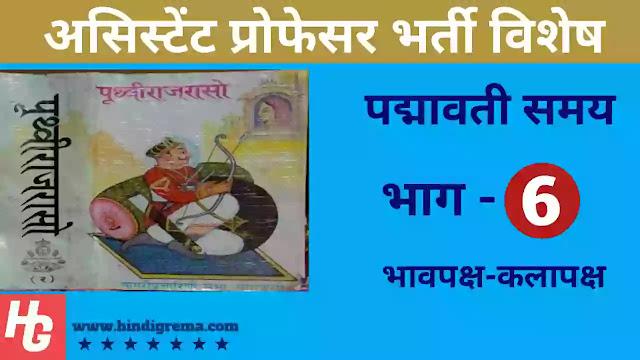 पद्मावती समय Padmavati Samaya