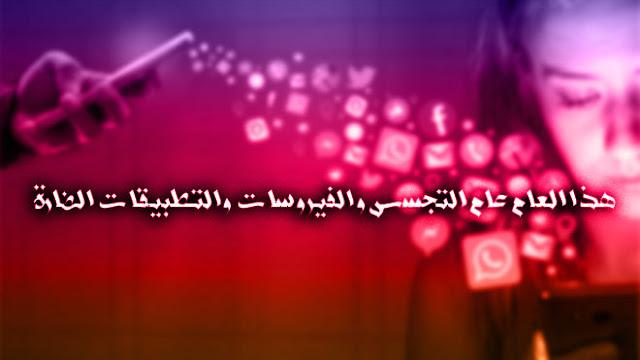 هذا العام عام التجسس والفيروسات والتطبيقات الضارة
