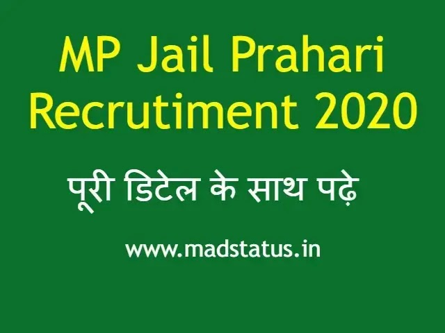 MP Jail Prahari Recrutiment 2020 Online Form
