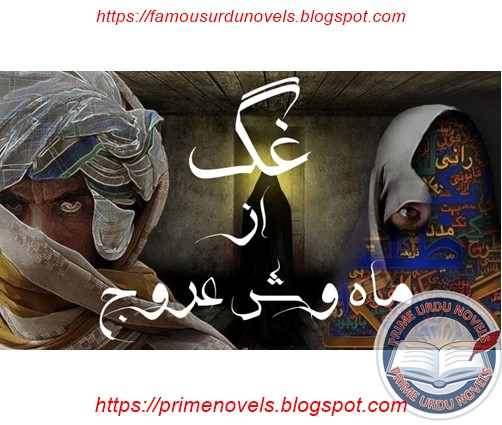 Ghag novel pdf by Mahwish Urooj Part 11