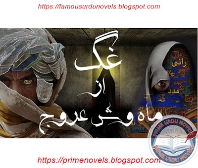 Free download Ghag novel by Mahwish Urooj Complete pdf