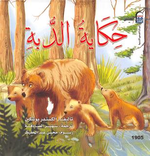 تحميل قصة حكاية الدبة تأليف بوشكين  قصص اطفال