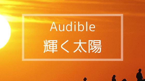Audible(オーディブル)の「輝く太陽」バッジの入手方法。ランチタイムは本を聴く時間?