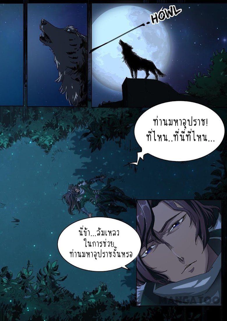 A Three-Kingdom Dream - หน้า 14