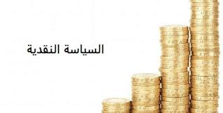 مفهوم السياسة النقدية وأهدافها