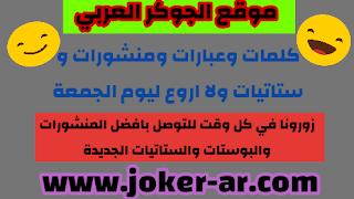 كلمات وعبارات و منشورات و ستاتيات ولا اروع ليوم الجمعة جديدة ومكتوبة للفيسبوك - الجوكر العربي