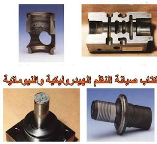 صيانة النظم الهيدروليكية والنيوماتية.pdf