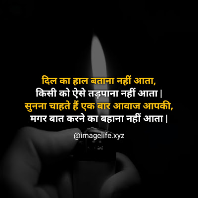 156+ Love Shayari Images in Hindi Free Download [Best Collection]