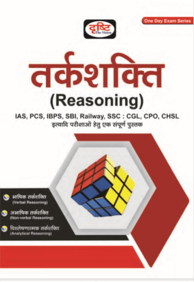 Drashti-Reasoning-For-All-Competitive-Exam-Hindi-PDF-Book