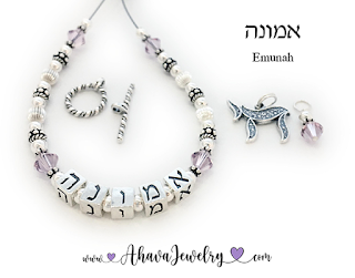 Emunah in Hebrew with a Chai Charm and June Birthstones