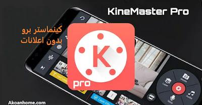 تحميل كين ماستر البنفسجي تطبيق تعديل الفيديو الاحترافي  2020  kinemaster  للاندرويد