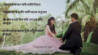 Bengali sms shayari