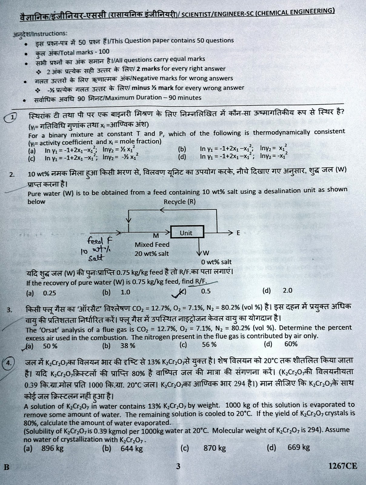 ongc previous year question papers for chemical engineering ebook