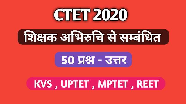 CTET 2020 : शिक्षक अभिरुचि प्रश्न उत्तर  KVS , MPTET , UPTET , REET ,